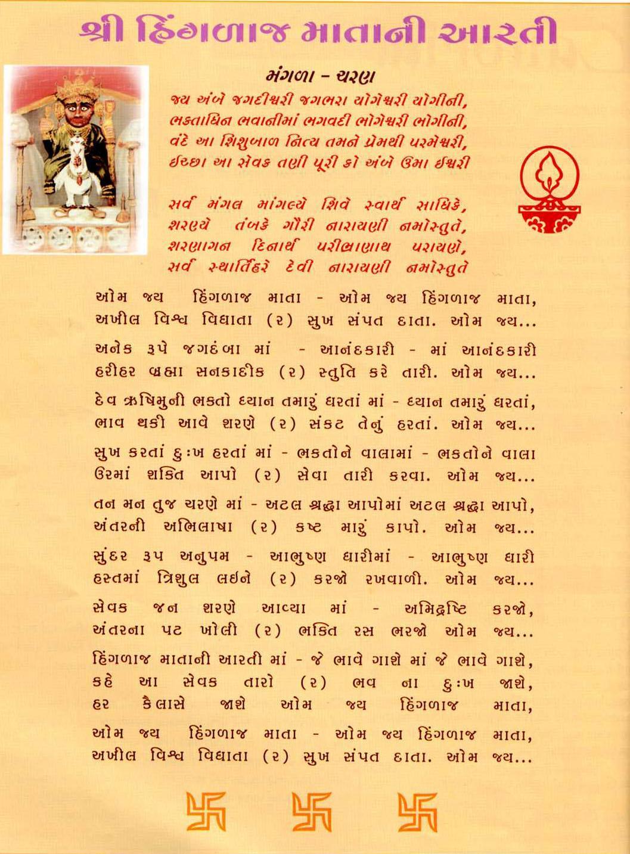 Jai Adhya Shakti Aarti, Gujarati Lyrics, Navratri | Chaaroo